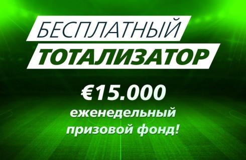 Акции от Sportingbet. Бесплатный тотализатор