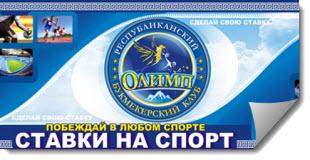 olimp-bk