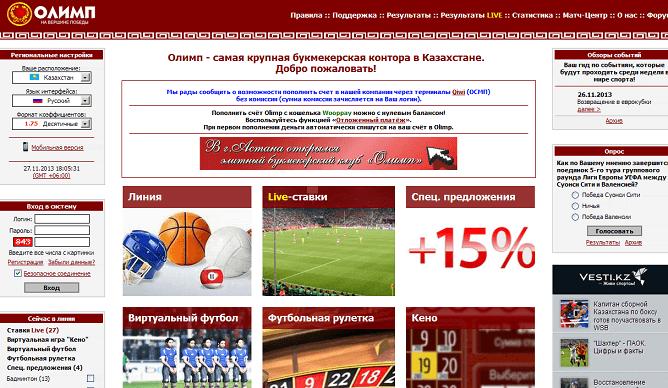 Пин ап ставки на футбол рубля