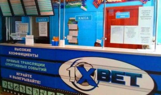 XBET - Обзор букмекерской конторы 1хбет - RatingBet