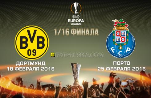 Прогноз на матч Боруссия Дортмунд — Порту, Лига чемпионов УЕФА, 18.02.2016