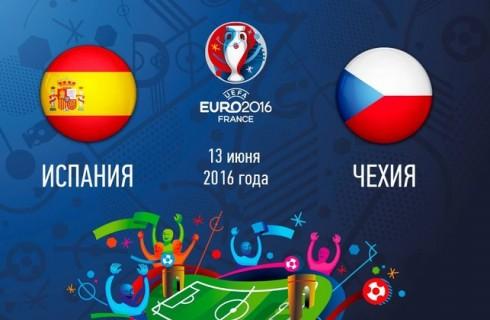 Прогноз на матч Испания – Чехия, чемпионат Европы, 13.06.2016