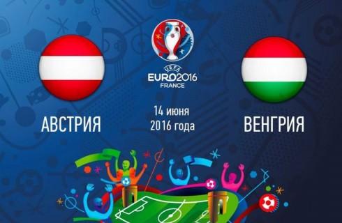 Прогноз на матч Австрия – Венгрия, чемпионат Европы, 14.06.2016