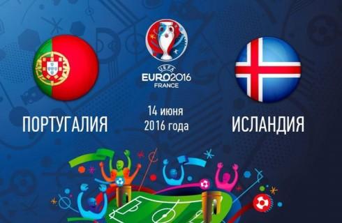 Прогноз на матч Португалия – Исландия, чемпионат Европы, 14.06.2016