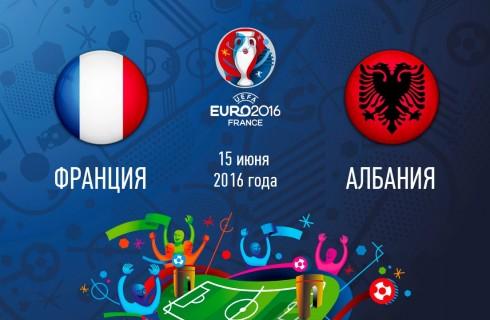 Прогноз на матч Франция – Албания, чемпионат Европы, 15.06.2016