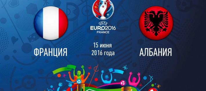 Ставки на футбол албания франция