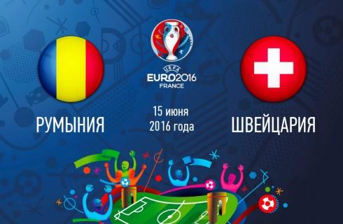 Прогноз на матч Румыния – Швейцария, чемпионат Европы, 15.06.2016