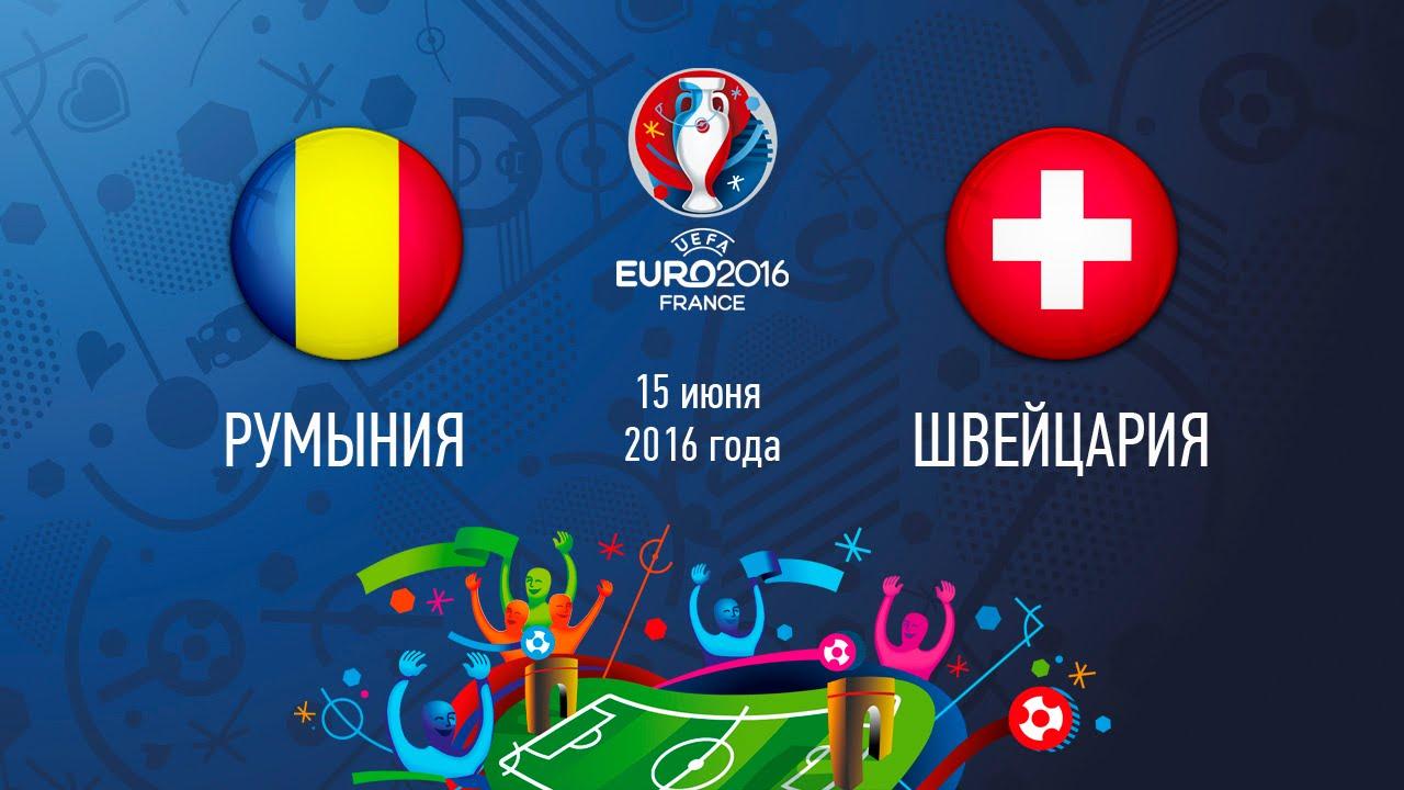 прогноз на матч румыния казахстан
