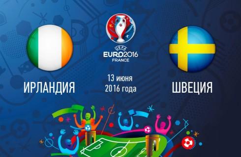 Прогноз на матч Ирландия – Швеция, чемпионат Европы, 13.06.2016