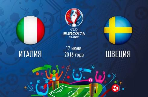 Прогноз на матч Италия – Швеция, чемпионат Европы, 17.06.2016