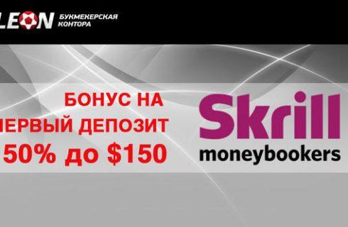 Акция от Leonbets и Skrill – 150% на первый депозит